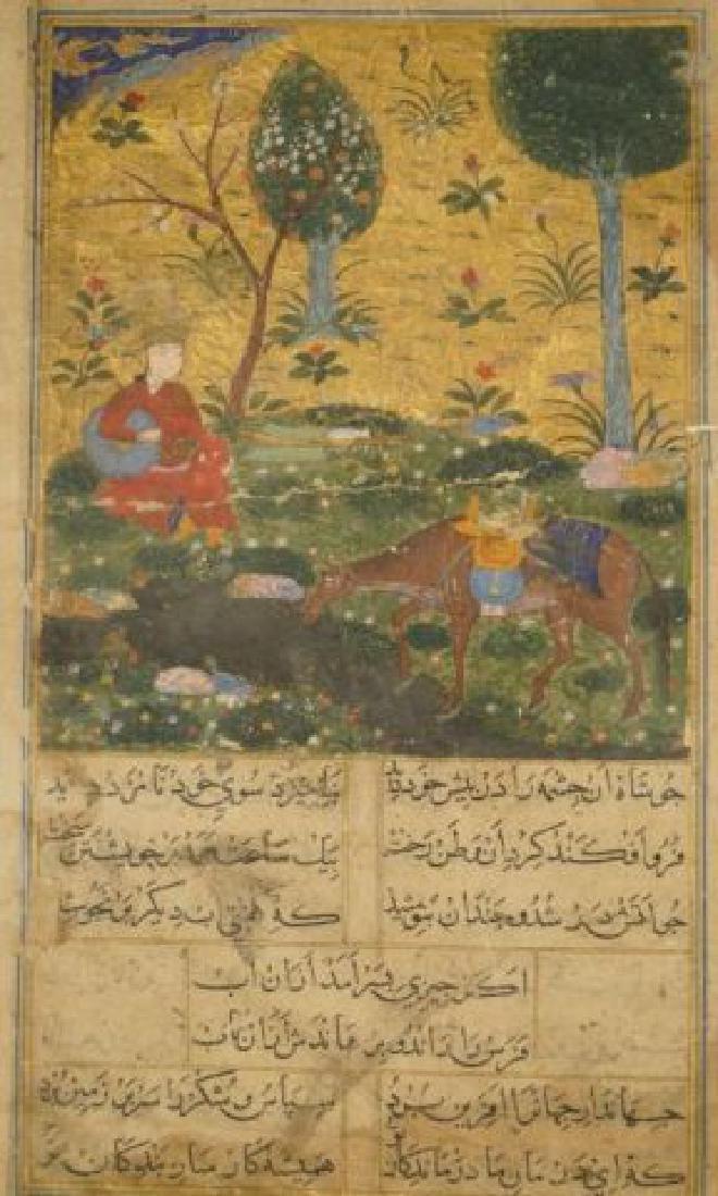 EARLY ILLUMINATED ISLAMIC MANUSCRIPT PAGE