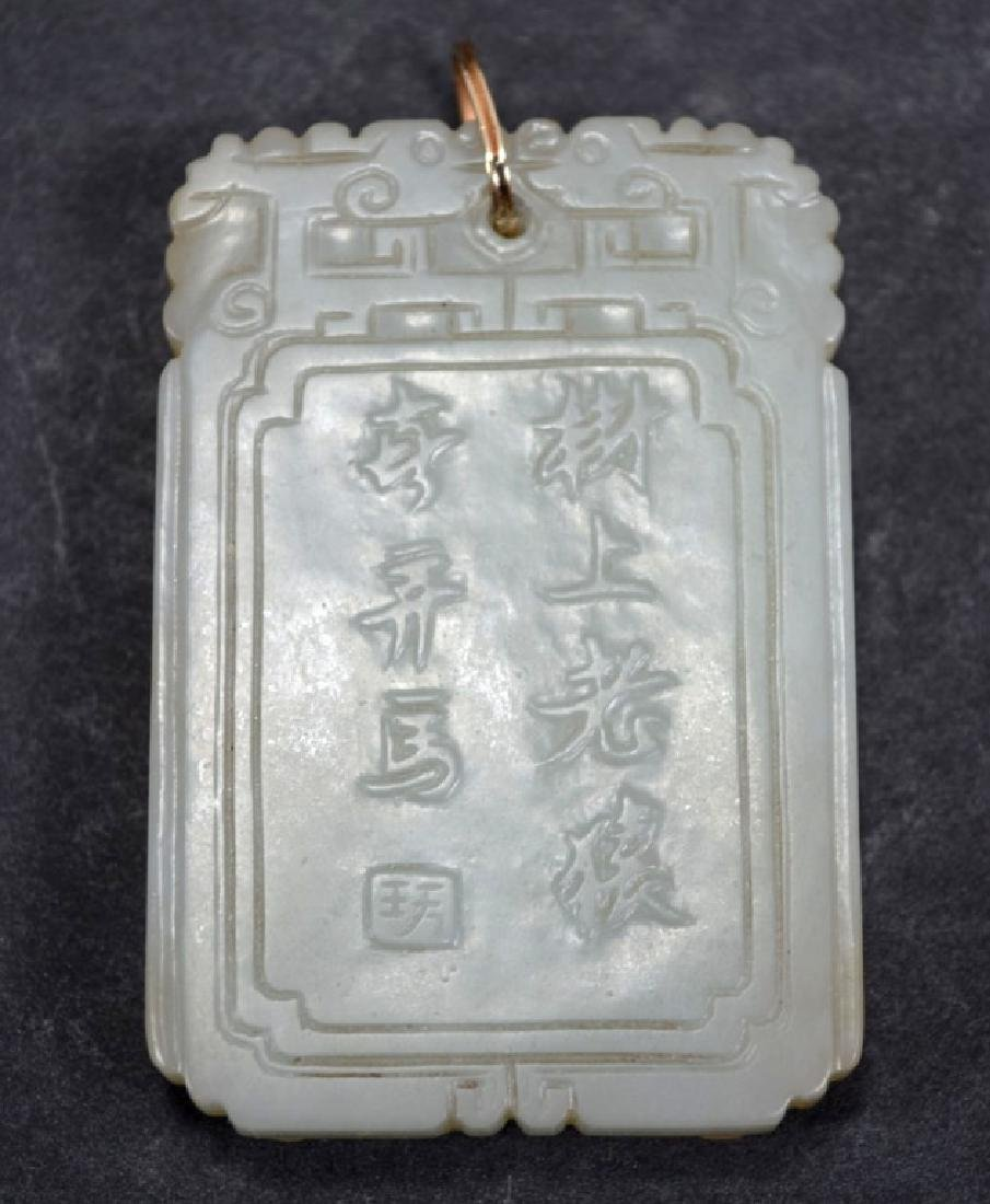 Christie's: Chinese Jade Plaque w Horse & Monkey - 5