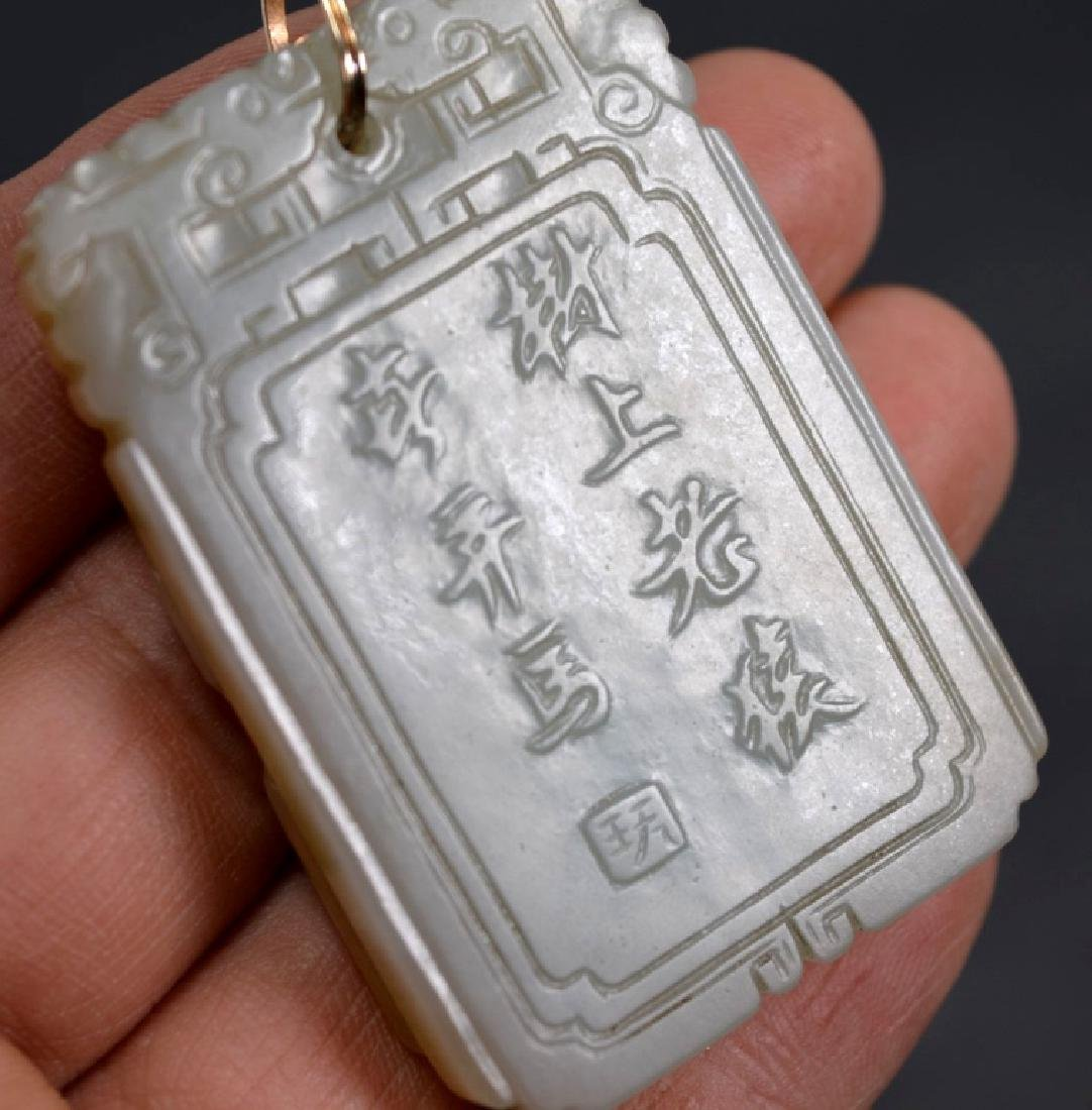 Christie's: Chinese Jade Plaque w Horse & Monkey - 6