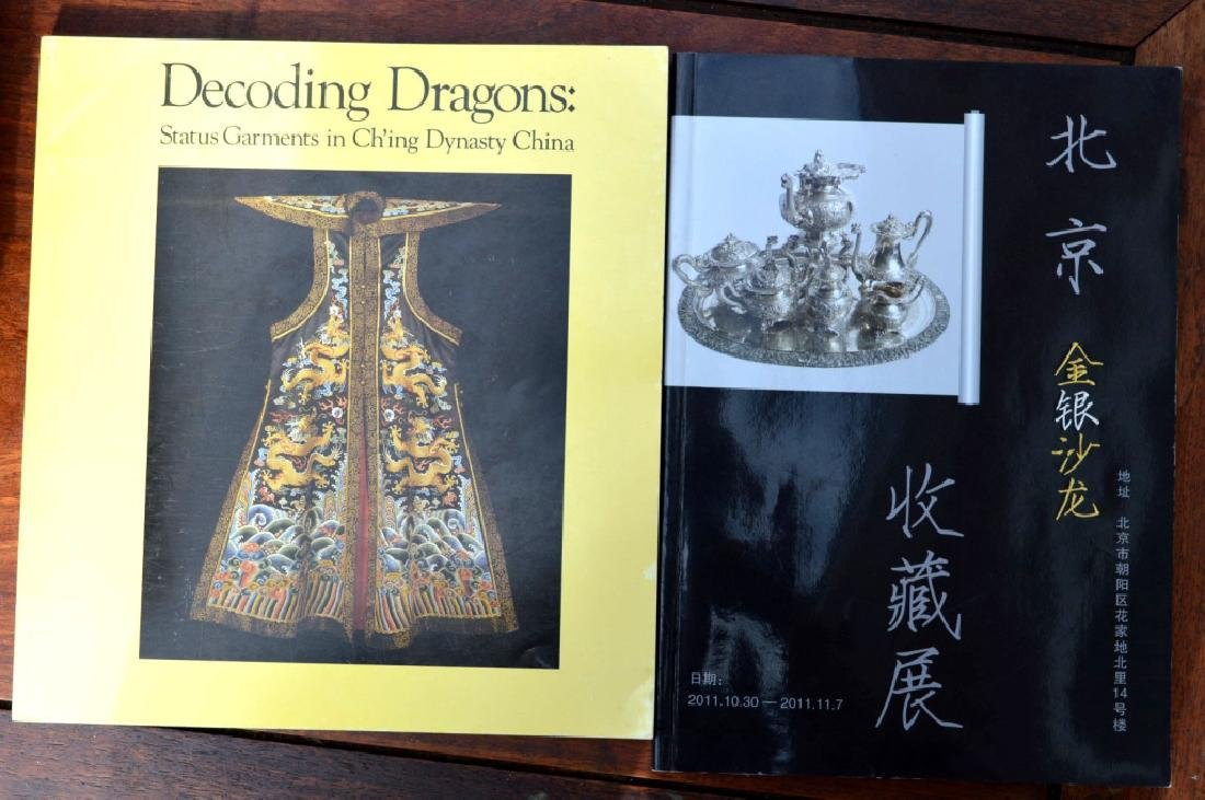 17 Books on the Decorative Works of Chinese Art - 5