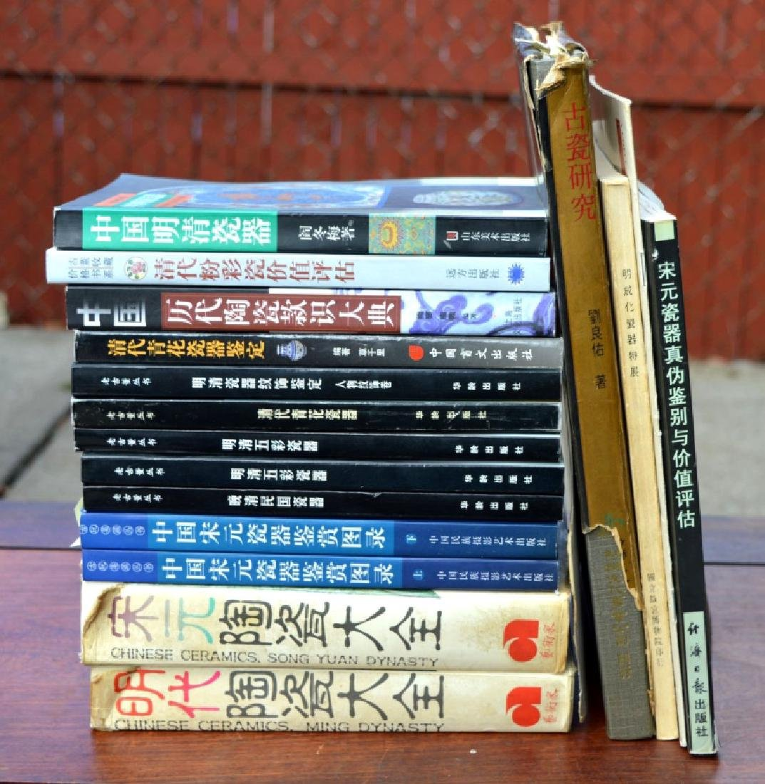 17 Books in Chinese; Collecting Chinese Arts