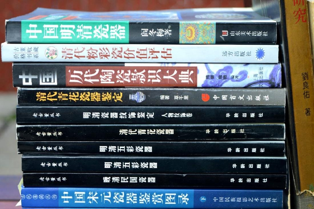 17 Books in Chinese; Collecting Chinese Arts - 2