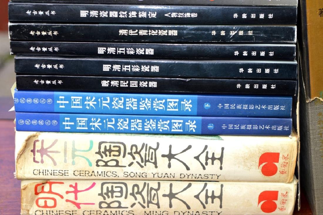 17 Books in Chinese; Collecting Chinese Arts - 3