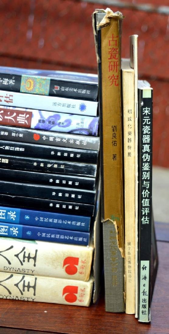 17 Books in Chinese; Collecting Chinese Arts - 4
