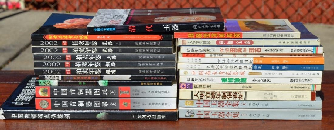 24 Books in Chinese on Chinese Works of Art