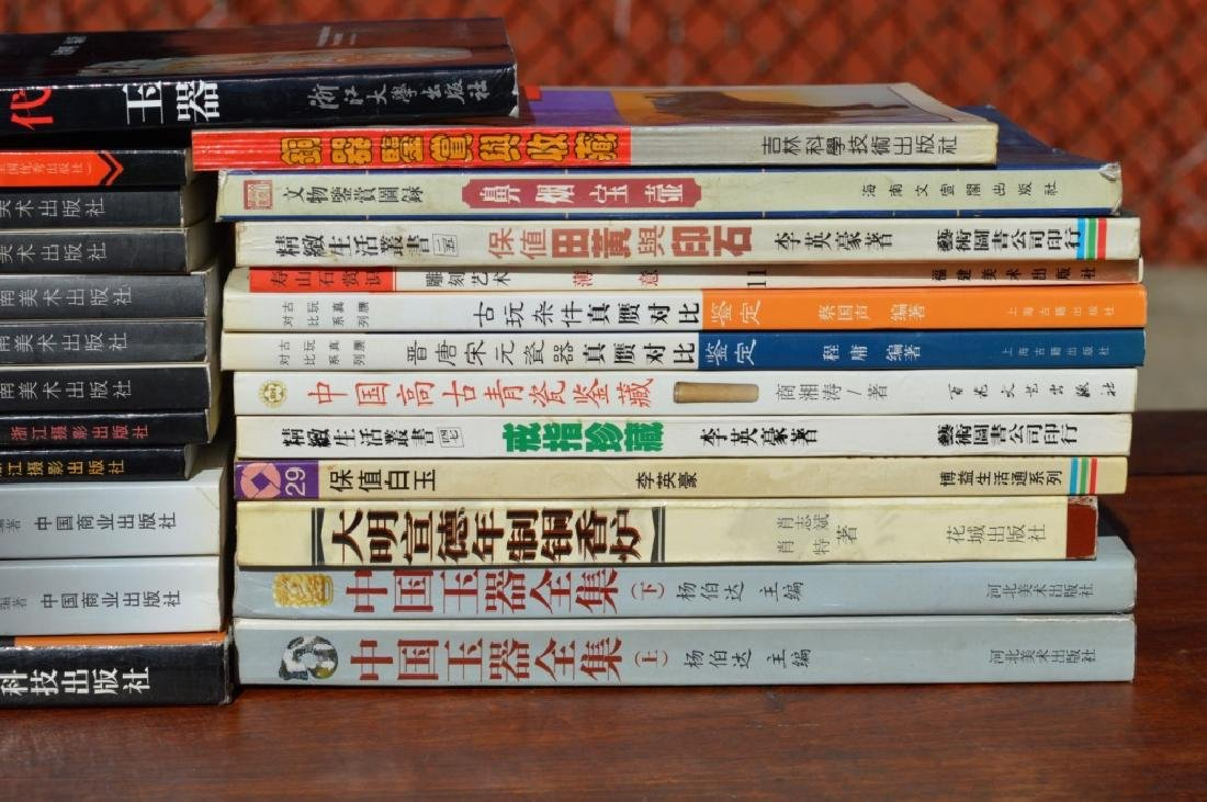 24 Books in Chinese on Chinese Works of Art - 2