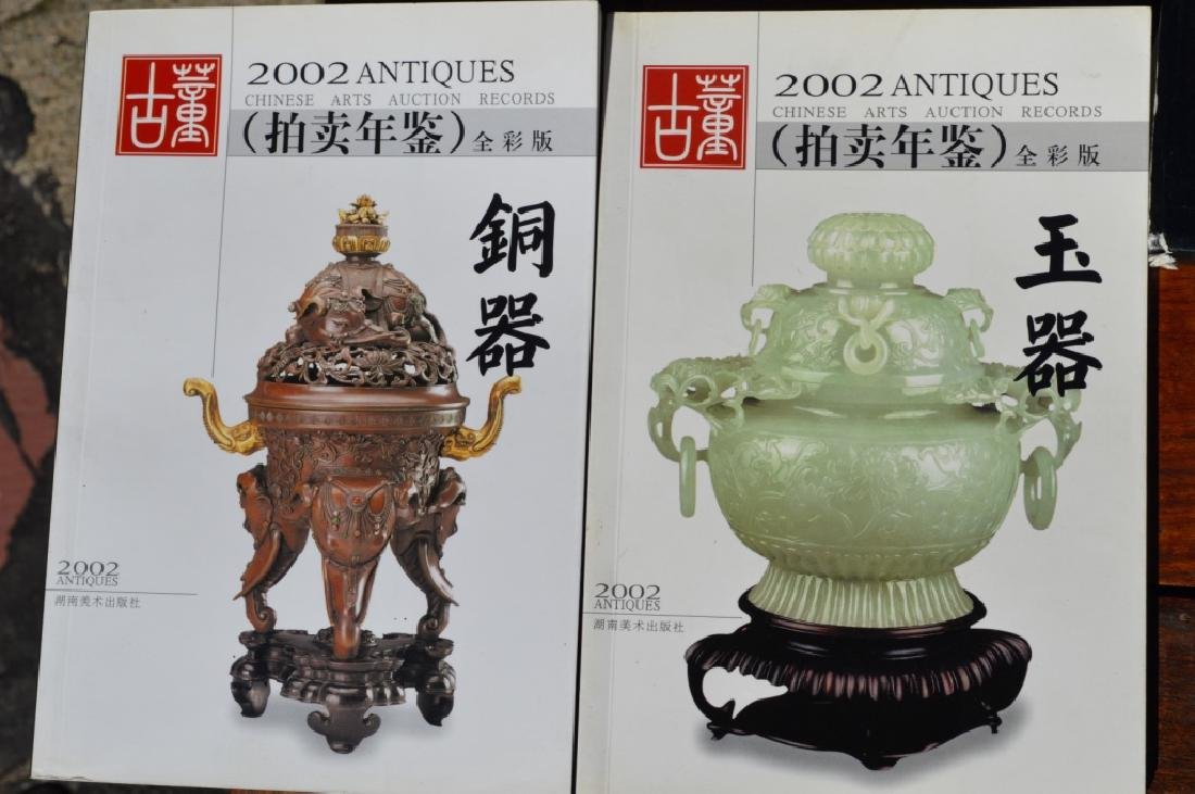 24 Books in Chinese on Chinese Works of Art - 6