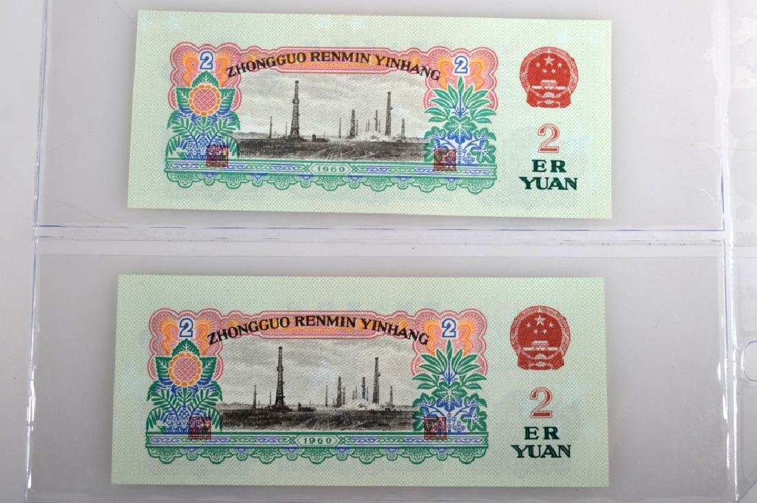 7 - Chinese 2 Yuan/Dollars from 1960 - 11