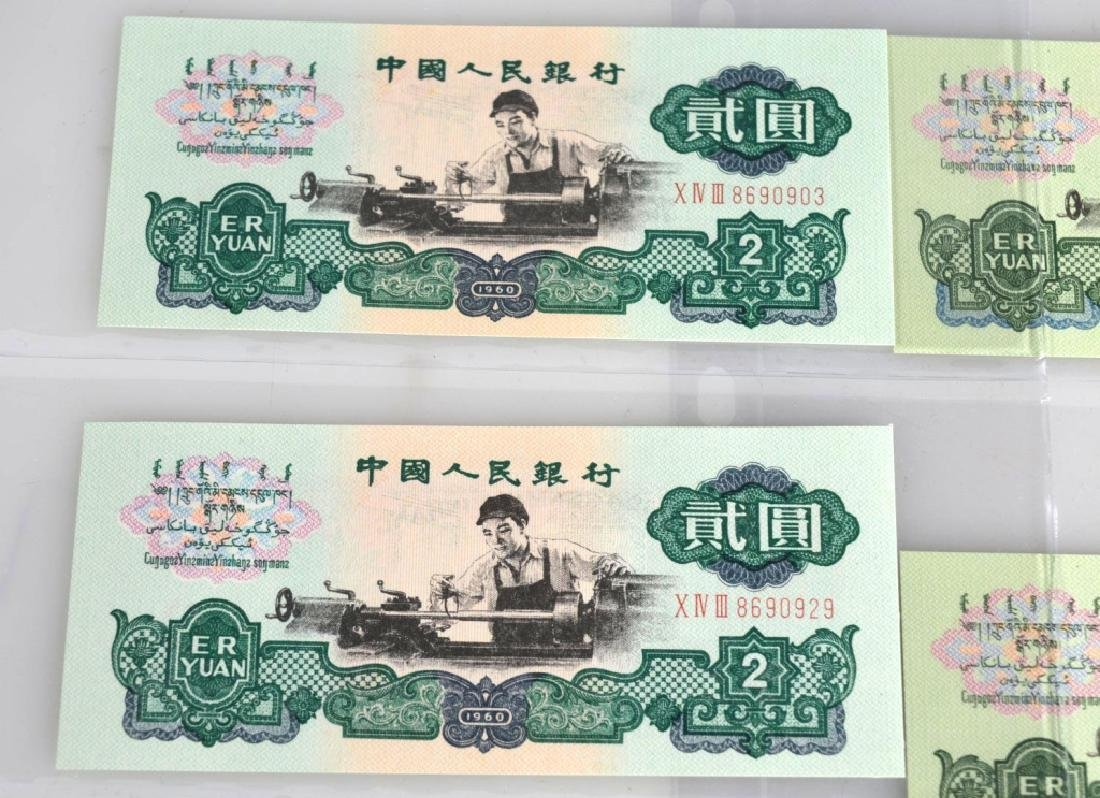 7 - Chinese 2 Yuan/Dollars from 1960 - 2