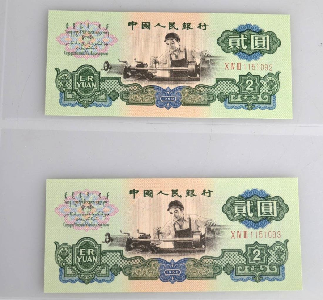 7 - Chinese 2 Yuan/Dollars from 1960 - 4