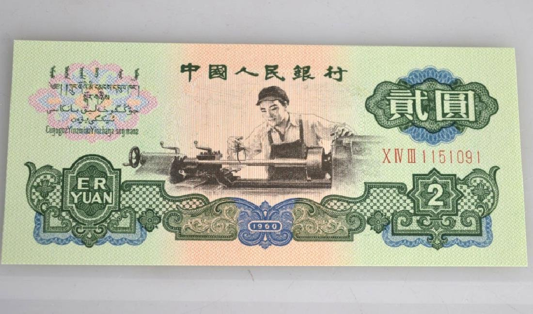 7 - Chinese 2 Yuan/Dollars from 1960 - 5