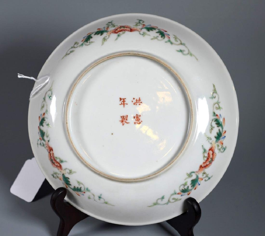 Chinese Porcelain Dragon & Phoenix Plate - 5
