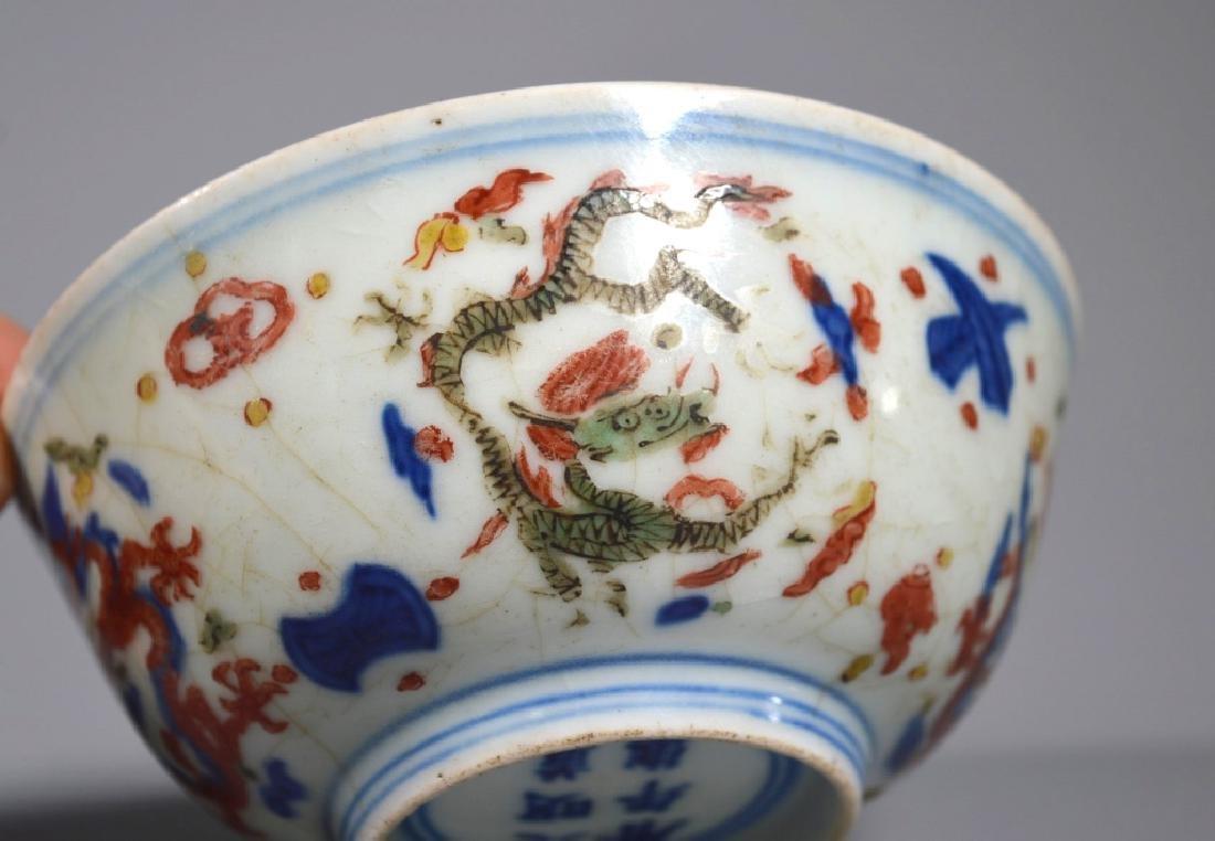 Chinese Wucai Enameled Porcelain Teabowl - 2