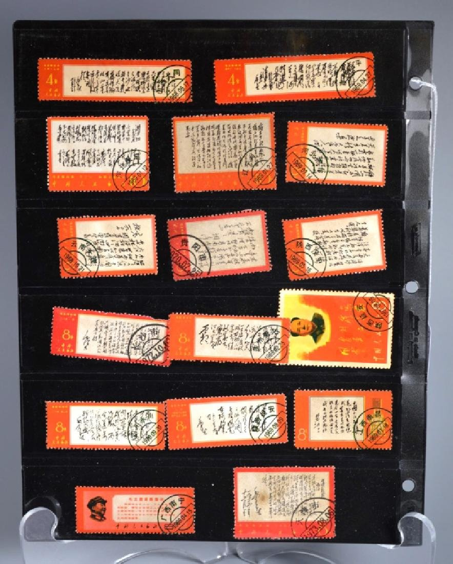 Group of Chinese Communist Stamps - 5