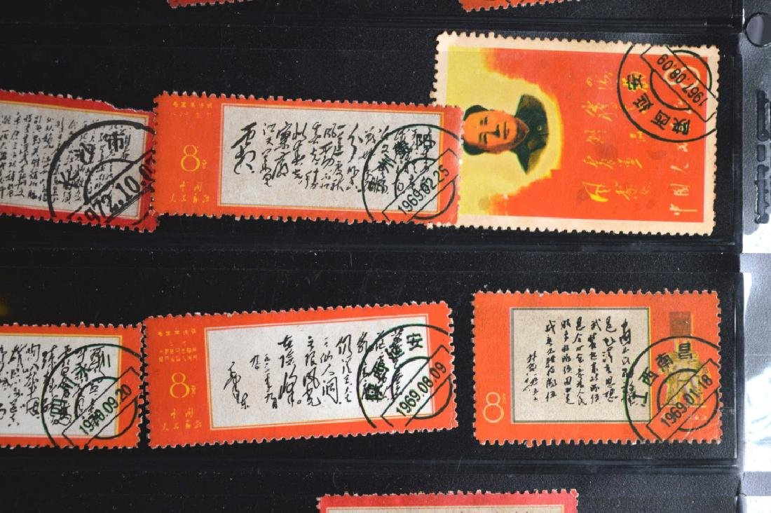 Group of Chinese Communist Stamps - 8