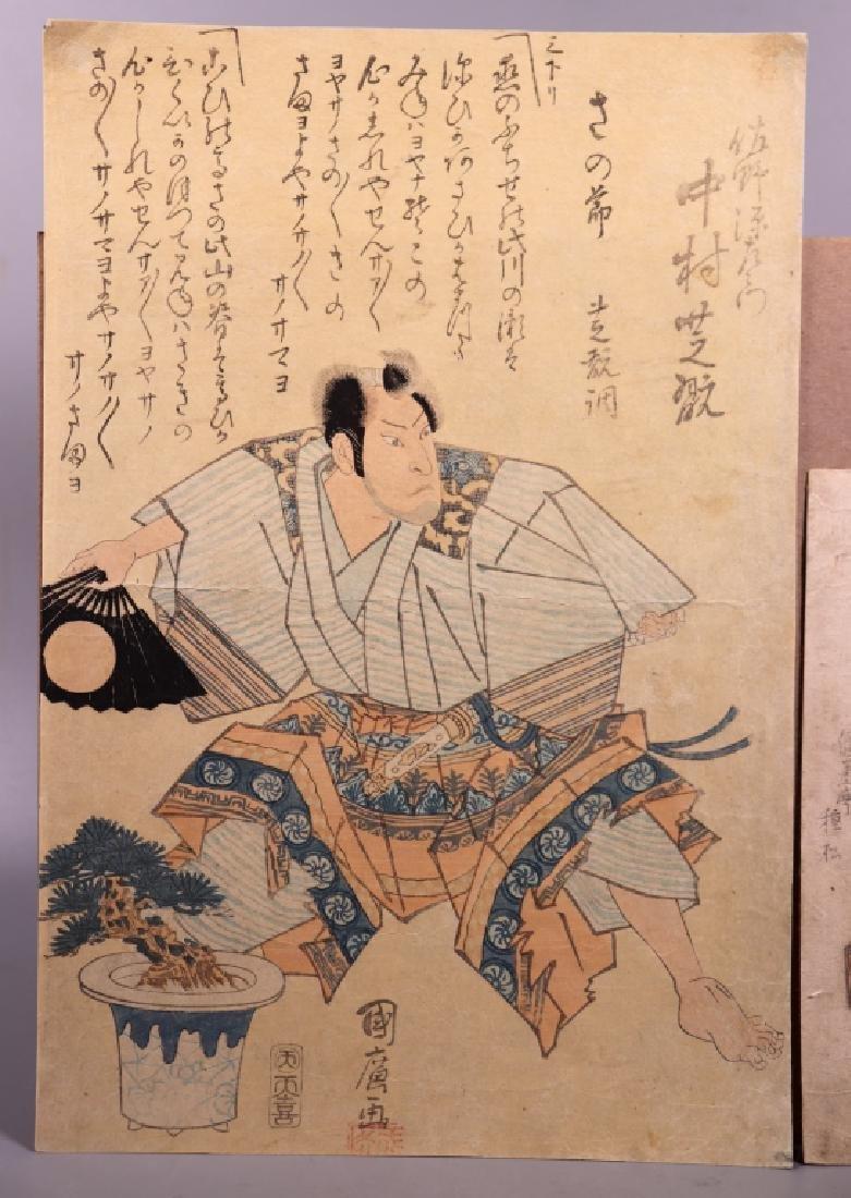 2 Antique Japanese Woodblocks; Woman & Koto, Man - 5
