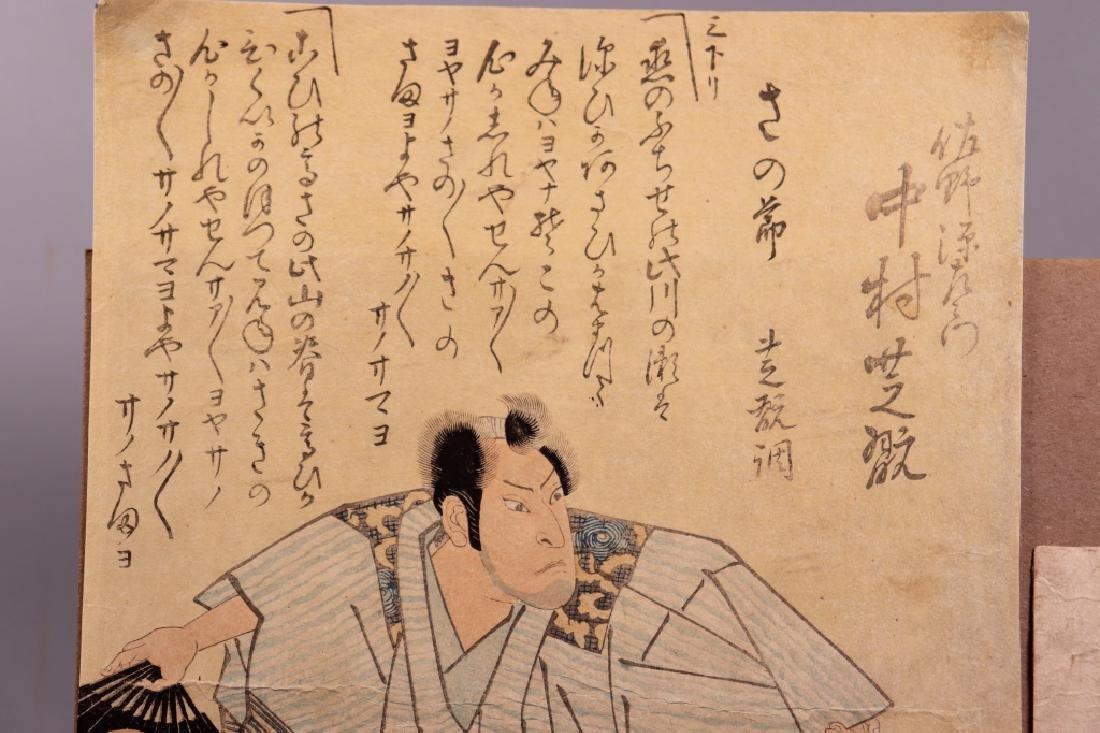 2 Antique Japanese Woodblocks; Woman & Koto, Man - 7
