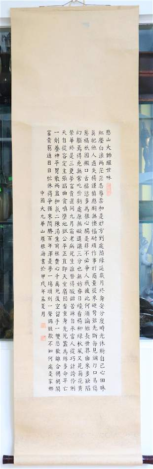 Luo Gen Hai; Chinese Ink Calligraphy Scroll