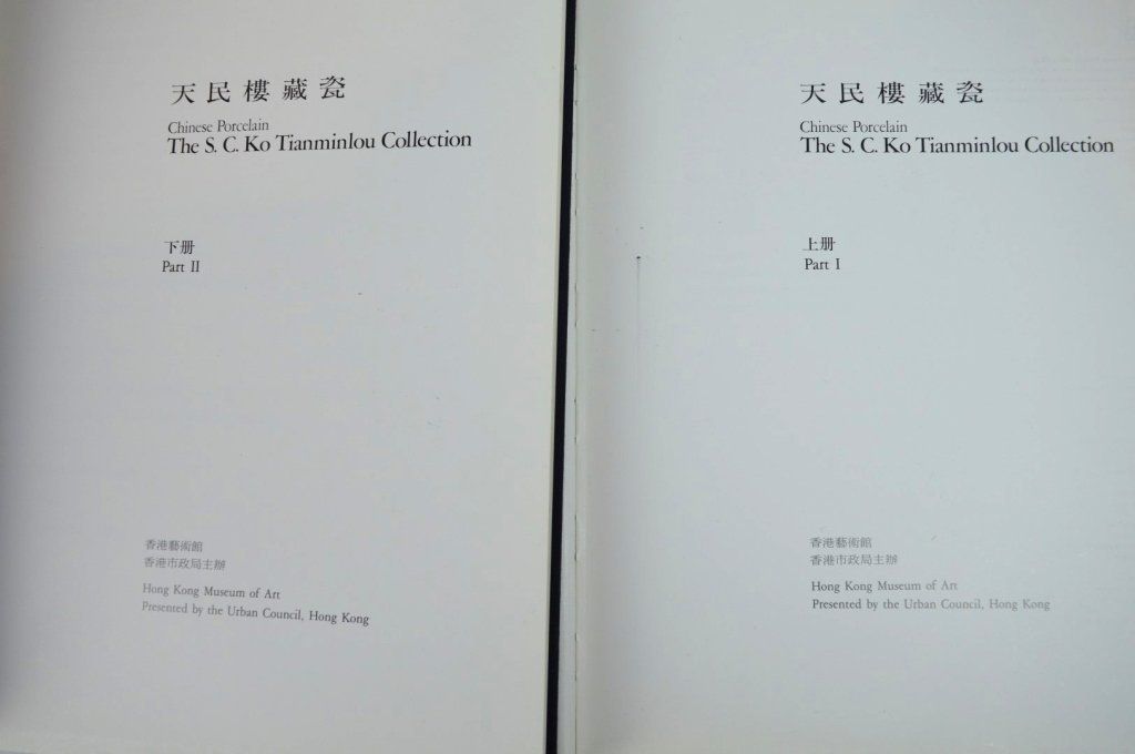 2 Books - Vol 1 & 2, S C Ko Tianminlou Collection - 2