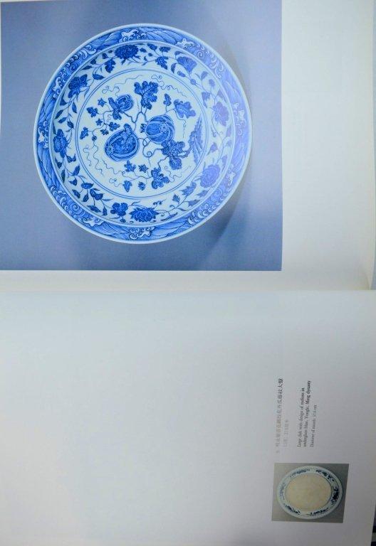 2 Books - Vol 1 & 2, S C Ko Tianminlou Collection - 5