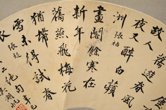 Antique Chinese Fan Shaped Calligraphy - 3