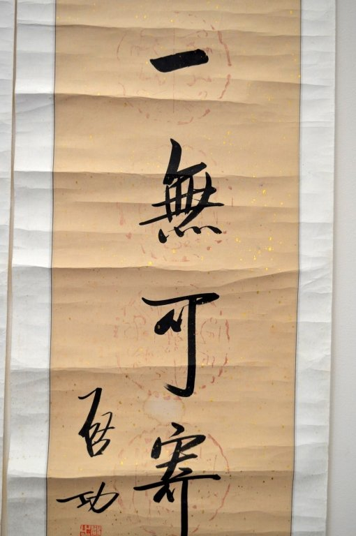 Pair Chinese Ink Calligraphy Scrolls - 2