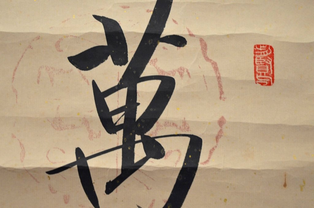 Pair Chinese Ink Calligraphy Scrolls - 7