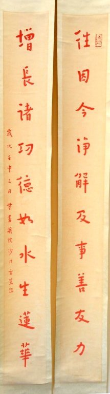 Chinese Buddhist Red Ink Calligraphy Couplet