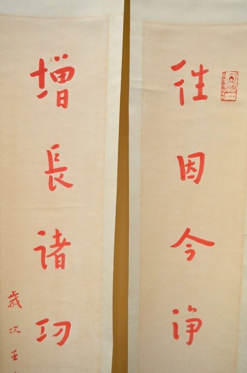Chinese Buddhist Red Ink Calligraphy Couplet - 2