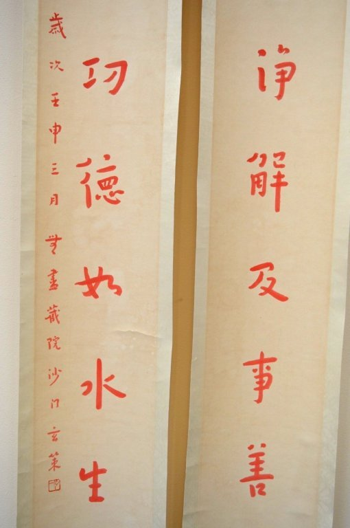 Chinese Buddhist Red Ink Calligraphy Couplet - 3