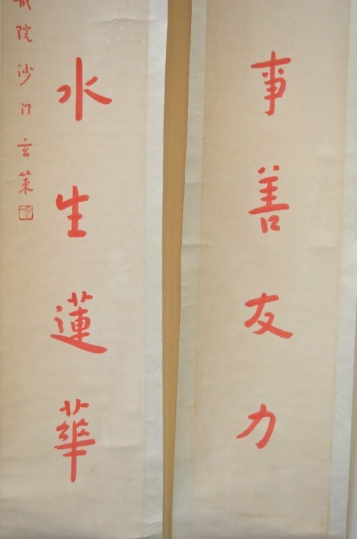 Chinese Buddhist Red Ink Calligraphy Couplet - 4