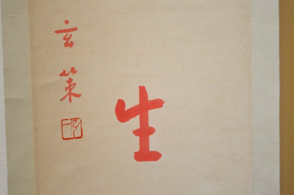 Chinese Buddhist Red Ink Calligraphy Couplet - 5