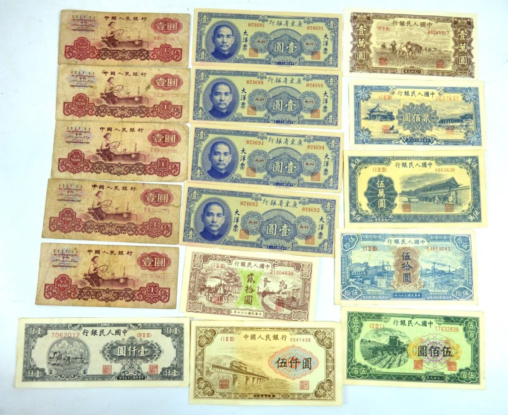 17 - Assorted Chinese Paper Money