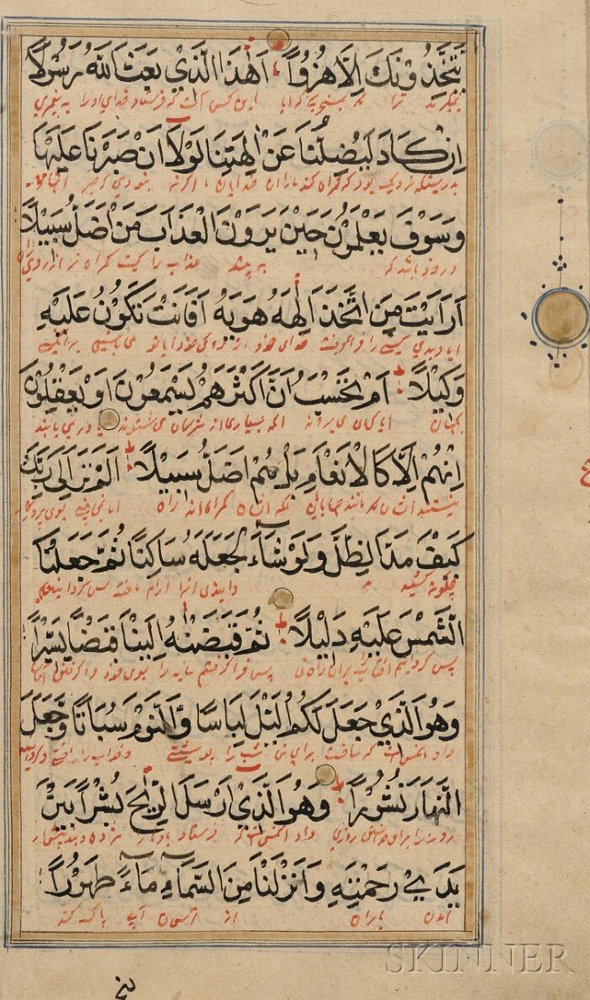 1012: Quran Page, India, 18th century, ink and gilt on