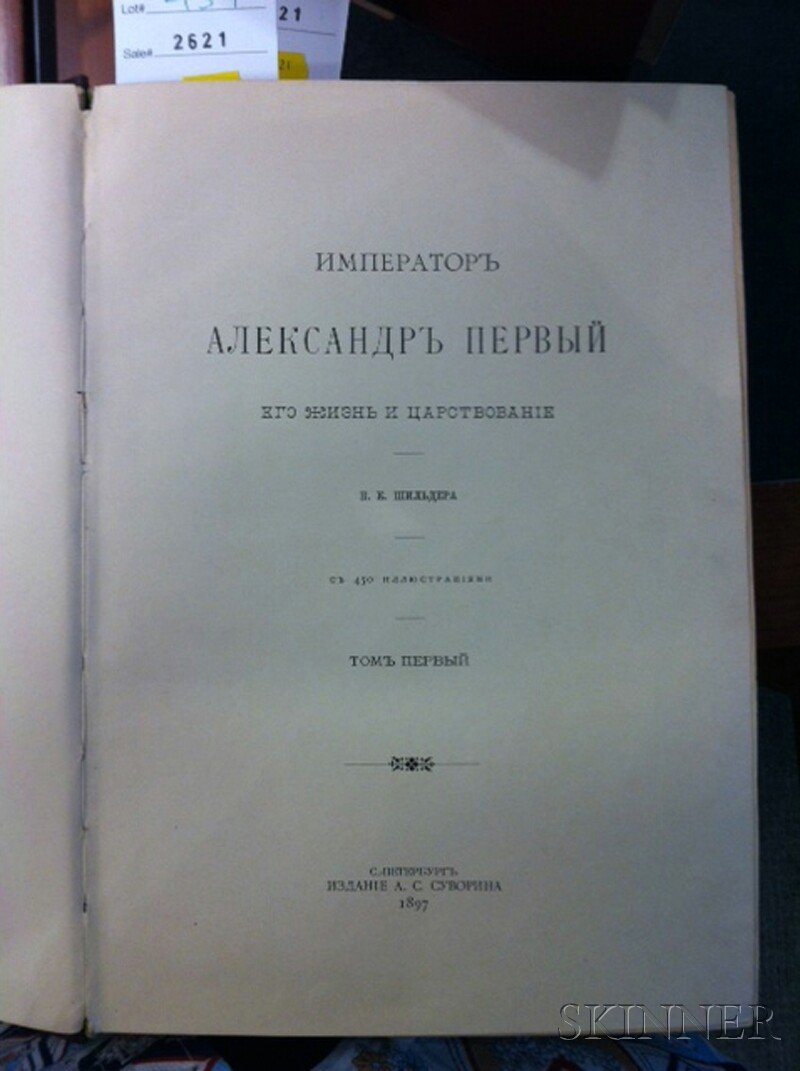457: Russian Books, Seven.  Biographies of Russian nobi - 2