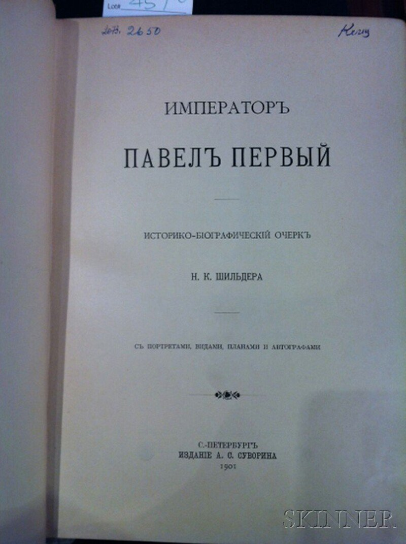 457: Russian Books, Seven.  Biographies of Russian nobi - 4