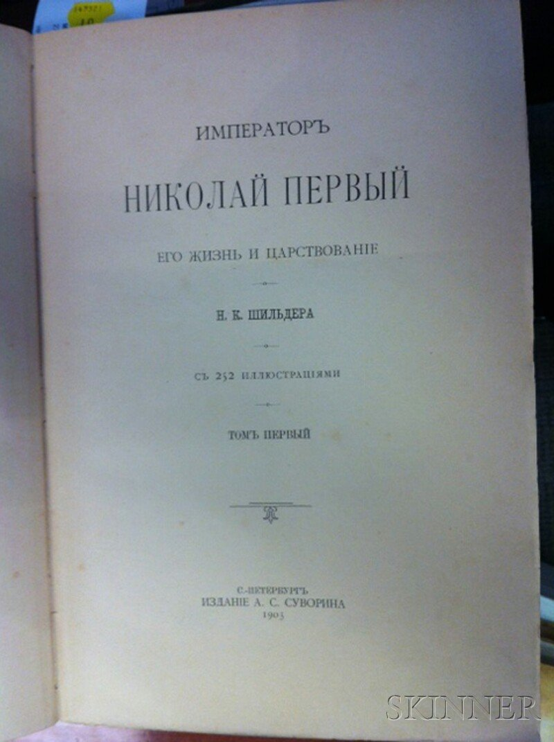 457: Russian Books, Seven.  Biographies of Russian nobi - 5
