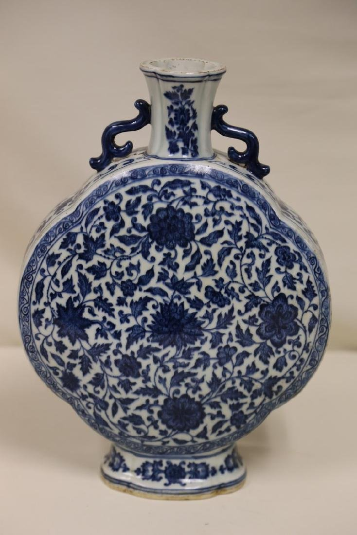 A Blue and White Moon Flask