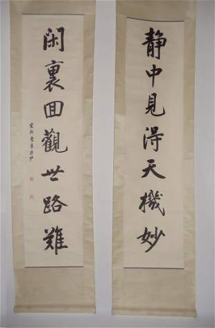 Couplets Attributed to Aisin-Gioro