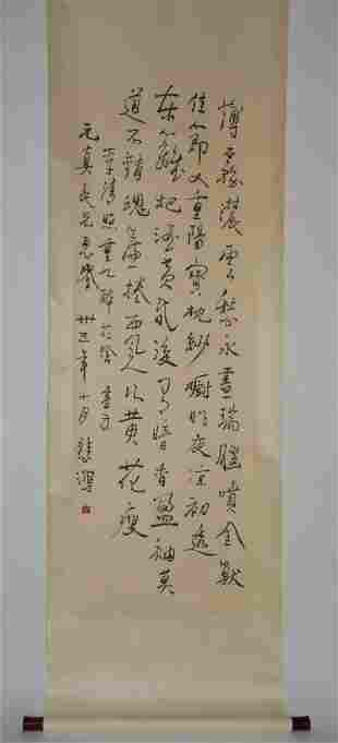 Cursive Script Attributed to Xu Beihong