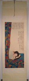A Sleeping Beauty Attributed to Zhang Daqian