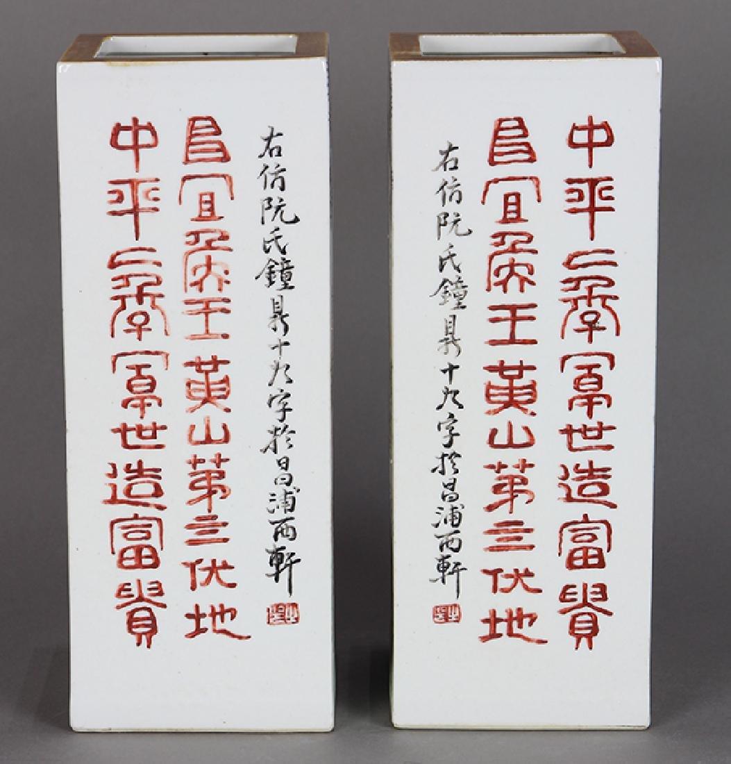 Chinese Porcelain Square Vases - 2