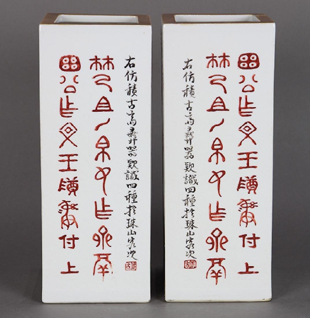 Chinese Porcelain Square Vases - 4