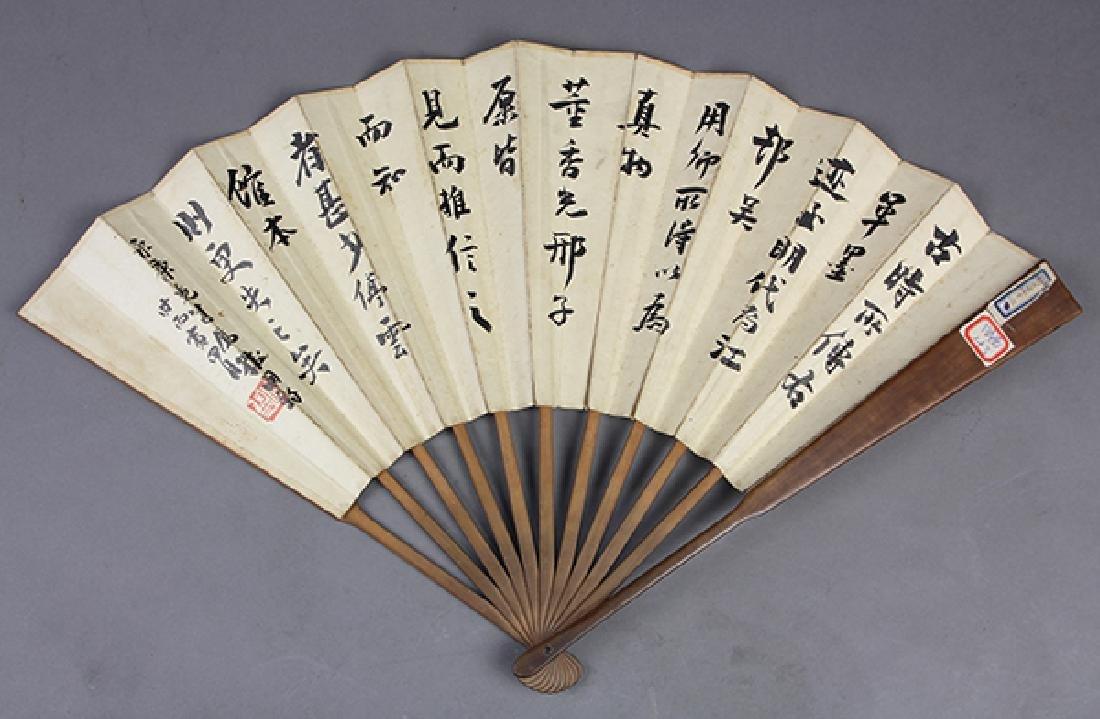 Chinese Folding Fan, Calligraphy