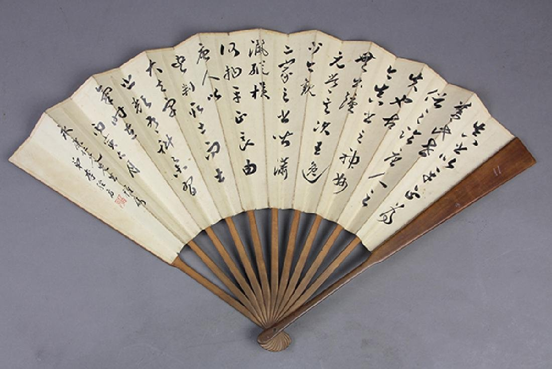 Chinese Folding Fan, Calligraphy - 2