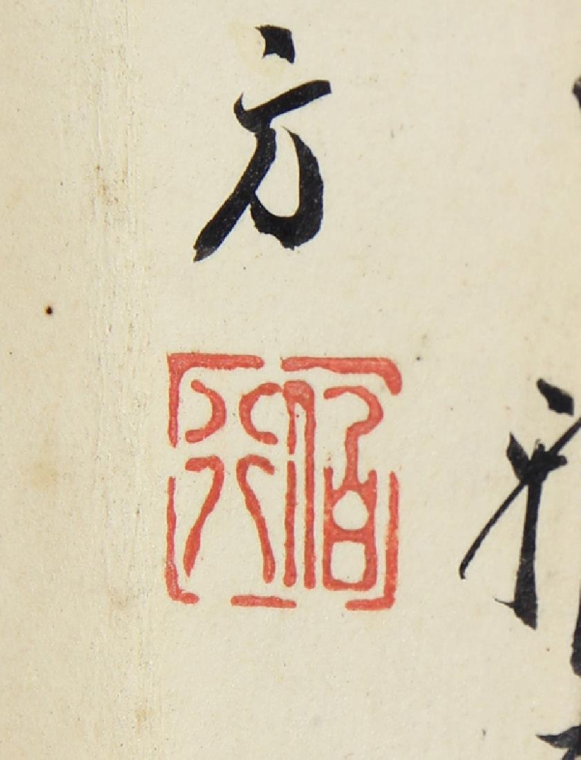 Chinese Folding Fan, Calligraphy - 4