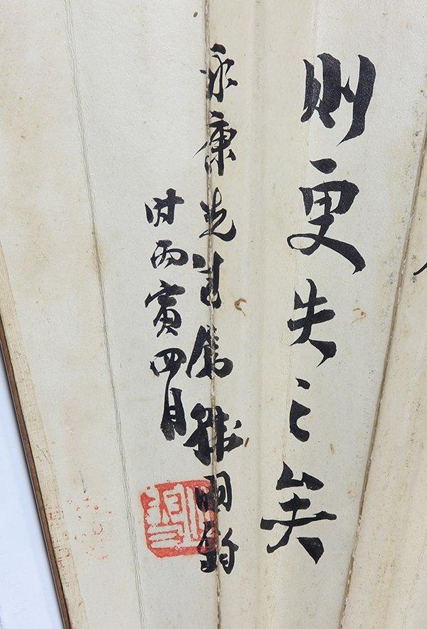 Chinese Folding Fan, Calligraphy - 5
