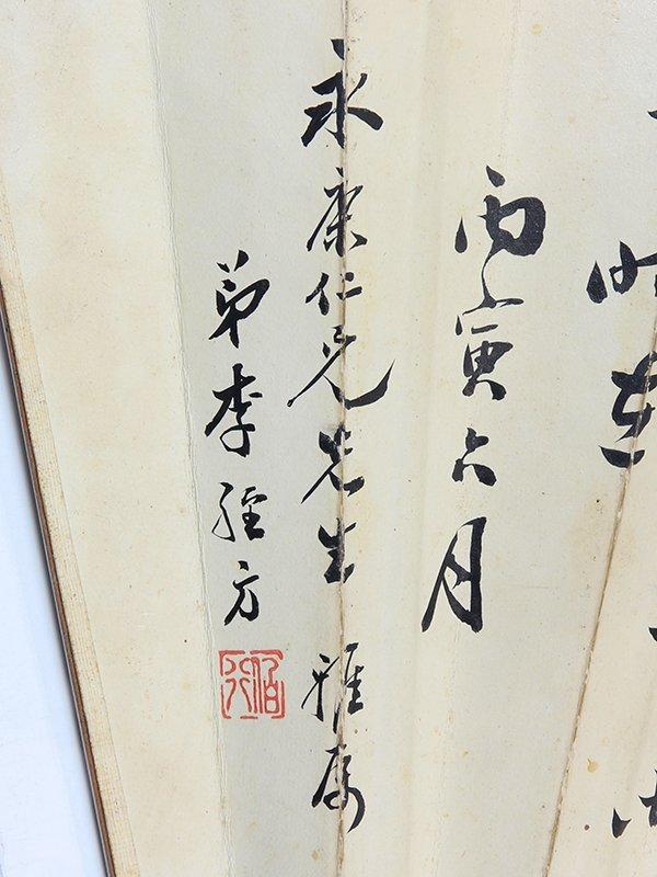 Chinese Folding Fan, Calligraphy - 6