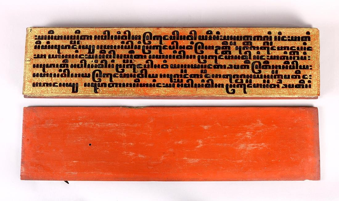 Burmese Sutra Manuscript - 7