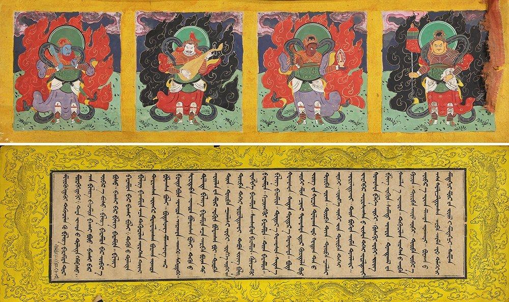 Mongol/Manchurian Buddhist Sutra